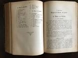 1888 Руководство по Физическому воспитанию детей, фото №13
