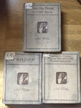 Л.Толстой, Собрание сочинений, три тома, 1911г., Москва., фото №2