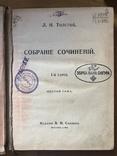 Л.Толстой, Собрание сочинений, три тома, 1911г., Москва., фото №4