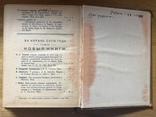 Л.Толстой, Собрание сочинений, три тома, 1911г., Москва., фото №5
