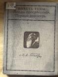Л.Толстой, Собрание сочинений, три тома, 1911г., Москва., фото №6