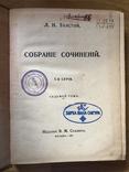 Л.Толстой, Собрание сочинений, три тома, 1911г., Москва., фото №7