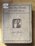 Л.Толстой, Собрание сочинений, три тома, 1911г., Москва., фото №9