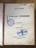 Л.Толстой, Собрание сочинений, три тома, 1911г., Москва., фото №10