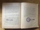 Л.Толстой, Собрание сочинений, три тома, 1911г., Москва., фото №11