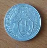 15 копеек 1931 г. шт. 1.2 А. №50 по каталогу Федорина