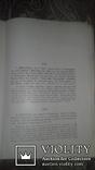 Галицько-Руська бібліографія за роки 1772-1800 злагодив І. Левицький. 1903р., фото №5