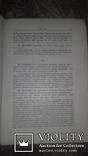 Галицько-Руська бібліографія за роки 1772-1800 злагодив І. Левицький. 1903р., фото №7