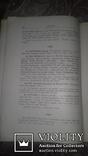 Галицько-Руська бібліографія за роки 1772-1800 злагодив І. Левицький. 1903р., фото №8