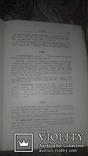 Галицько-Руська бібліографія за роки 1772-1800 злагодив І. Левицький. 1903р., фото №9