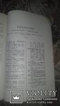 Галицько-Руська бібліографія за роки 1772-1800 злагодив І. Левицький. 1903р., фото №11