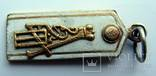 Памятный жетон с золотым вензелем Александра III, фото №4
