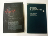 Две книги по хирургии, фото №2