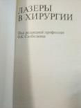 Две книги по хирургии, фото №8