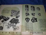 1961 Каталог-прейскурант товаров СССР, фото №4