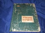 1961 Каталог-прейскурант товаров СССР, фото №10