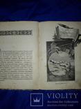 1897 Гениальный помор. Очерк жизни Ломоносова, фото №2