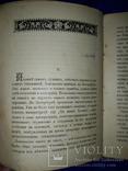 1897 Гениальный помор. Очерк жизни Ломоносова, фото №7