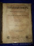 1897 Гениальный помор. Очерк жизни Ломоносова, фото №9