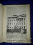 1897 Гениальный помор. Очерк жизни Ломоносова, фото №10