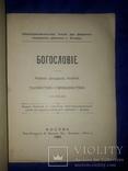 1904 Богословие. Таинство священства, фото №2