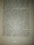 1904 Богословие. Таинство священства, фото №5