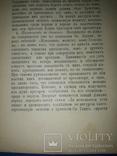 1904 Богословие. Таинство священства, фото №6