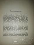 1904 Богословие. Таинство священства, фото №7