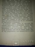1904 Богословие. Таинство священства, фото №9