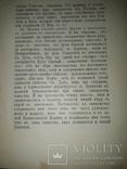 1904 Богословие. Таинство священства, фото №10
