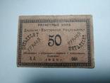 50 рублей 1920 год, Дальне-Восточная Республика