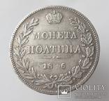 """Полтина 1846 г MW """"Золотинка"""""""