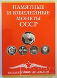 Планшет для ювілейних і памятних монет СРСР