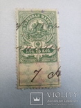 Гербовая марка 75 копеек 1918 года