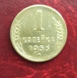 1 к. 56 г. А №122 по каталогу Федорина