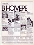 Журнал АМЕРИКА - июнь 1984 г. Тема номера: Высадка союзников на побережье Франции 1944 г., фото №3