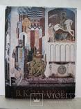 """""""В.К.Замков"""" Воронов , 1983 год, тираж 17 000, фото №2"""