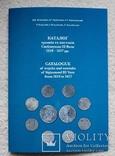 Новый каталог по троякам и шестакам 1618 - 1627 г.г.