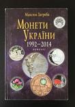 Книга монеты Украины 1992 - 2014, фото №2