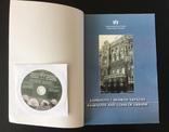 Журнал нбу монеты и банкноты Украины. Выпуск 19, фото №3
