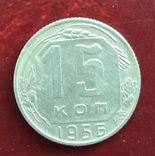 15 к. 1956 г. А №126 по каталогу Федорина фото 1