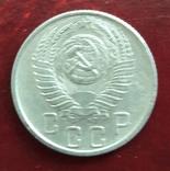 15 к. 1956 г. А №126 по каталогу Федорина фото 2