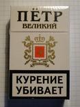 Сигареты Петр Великий