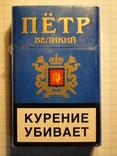 Сигареты Пётр Великий