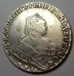 1 рубль 1743 г копия, фото №2