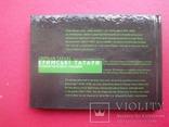Книга листівок Книга открыток Кримські татари 30 штук ЛЮКС 2009, фото №3