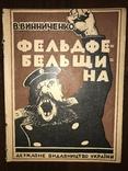 1927 Винниченко Фельдфебельщина с яркой обложкой