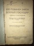 1928 Пасіка Хміль Тютюн Поради українському селянинові, фото №3