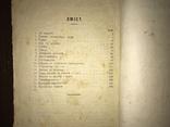 1928 Пасіка Хміль Тютюн Поради українському селянинові, фото №10