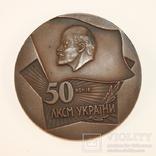 "Медаль настольная ""50 рокiв ЛКСМ  Украiни""., фото №5"